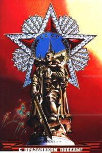 Poster sovietico