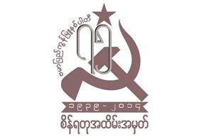 Intervista al PC della Birmania sul colpo di Stato e Aung San Suu Kyi